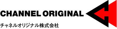 チャネルオリジナル株式会社